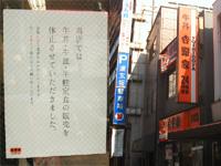 吉野家では牛丼・牛皿・牛鮭定食の販売を休止させていただきました。